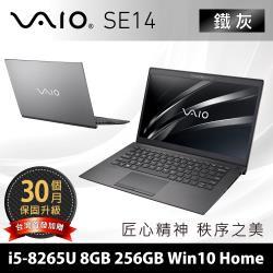 【VAIO】SE14-鐵灰 匠心精神 秩序之美(i5-8265U/8G/256G SSD/Win10 Home/輕薄筆電)