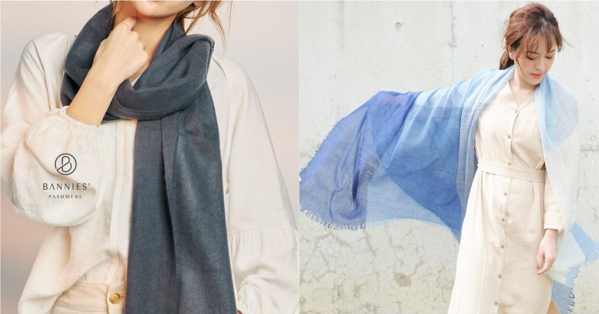 感受喀什米爾羊絨的舒適!穿搭新主角就交給Bannies' Pashmere的圍巾擔任
