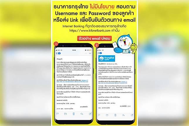 'กรุงไทย'เตือนระวังมิจฉาชีพ อ้างอัพเดทบัญชีล้วงข้อมูล