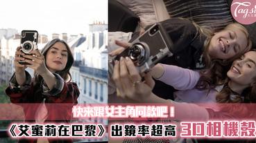 《艾蜜莉在巴黎》出鏡率超高「3D相機殼」被搜出來了~快來跟女主角同款吧!