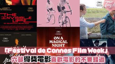 喜歡電影的你絕對不能錯過「Festival de Cannes Film Week」!一起來感受集文藝與創意的六部精選得獎電影~