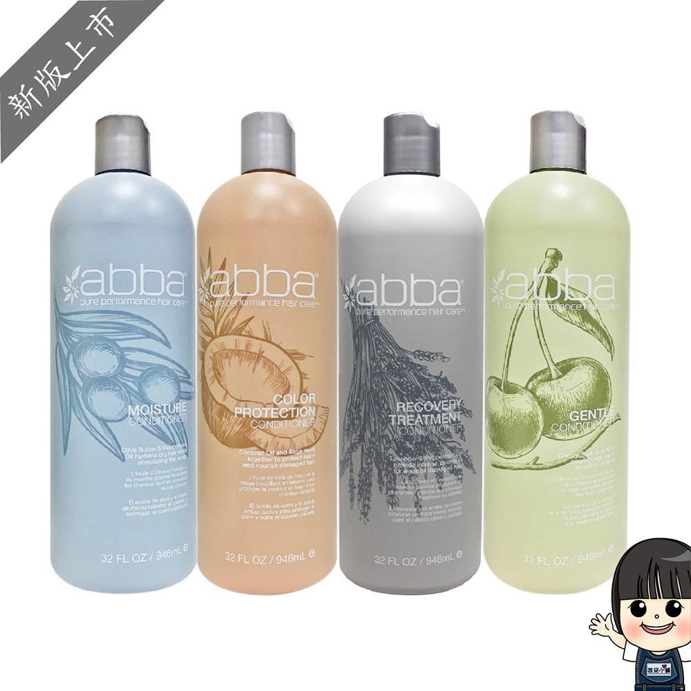 新瓶包裝 美國ABBA 凱蔚 蘆薈營養素/白藥/保濕 護髮素 946ml。芸采小舖。