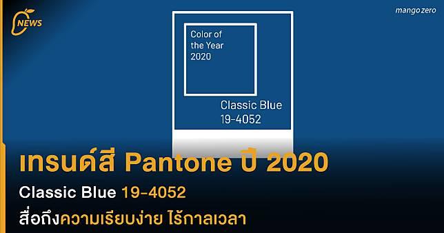 เทรนด์สี Pantone ปี 2020  Classic Blue 19-4052 สื่อถึงความเรียบง่าย ไร้กาลเวลา