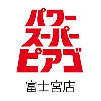 パワースーパーピアゴ富士宮店