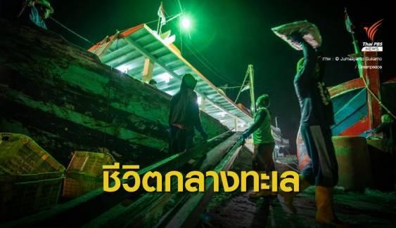 """กรีนพีซ เปิดรายงาน """"การค้าแรงงานทาสกลางทะเล"""""""
