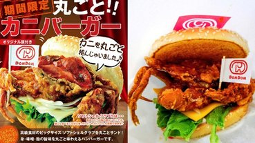 日本速食連鎖店推出「整隻螃蟹放上去」豪邁漢堡,網友讚:光看著就流口水!