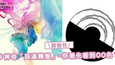 韓國網友瘋傳!神奇「貝漢轉盤」測個性~ 除了黑白,你最先看到什麼顏色?