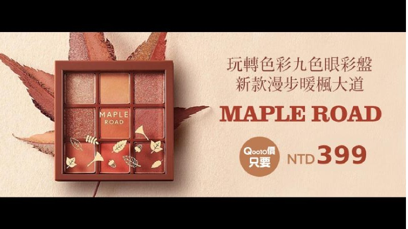 Etude House Maple Road 九宮格眼影