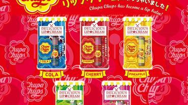 日本人氣必買護唇膏!童年回憶Chupa Chups口味護唇膏