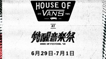 HOUSE OF VANS 嘉義站 6月29日-7月1日登陸覺醒音樂祭