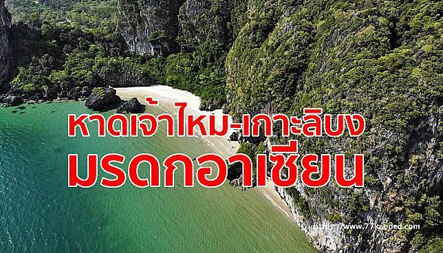 ตรัง หาดเจ้าไหม-เกาะลิบง เป็นมรดกอาเซียนลำดับที่ 5 ของประเทศไทย