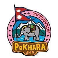 アジアンダイニング POKHARA