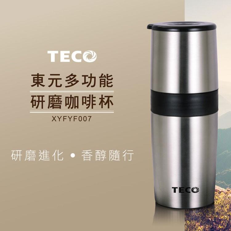 東元TECO 多功能研磨咖啡杯 攜帶型咖啡杯 XYFYF007 304不銹鋼保溫杯