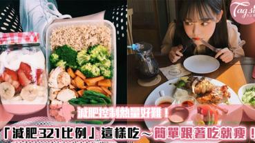 減肥控制熱量好難!跟著「減肥321比例」這樣吃~超簡單方法跟著吃就瘦!