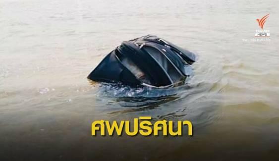 พบศพชายถูกยัดกระเป๋าเดินทางลอยแม่น้ำปิง