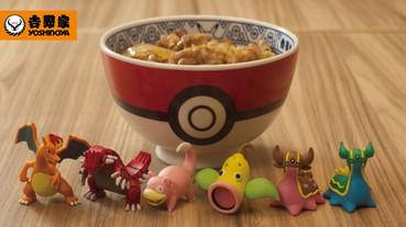 日本吉野家 X 寶可夢聯名推出超可愛的「寶可夢套餐」!六款限量公仔等粉絲來蒐集~