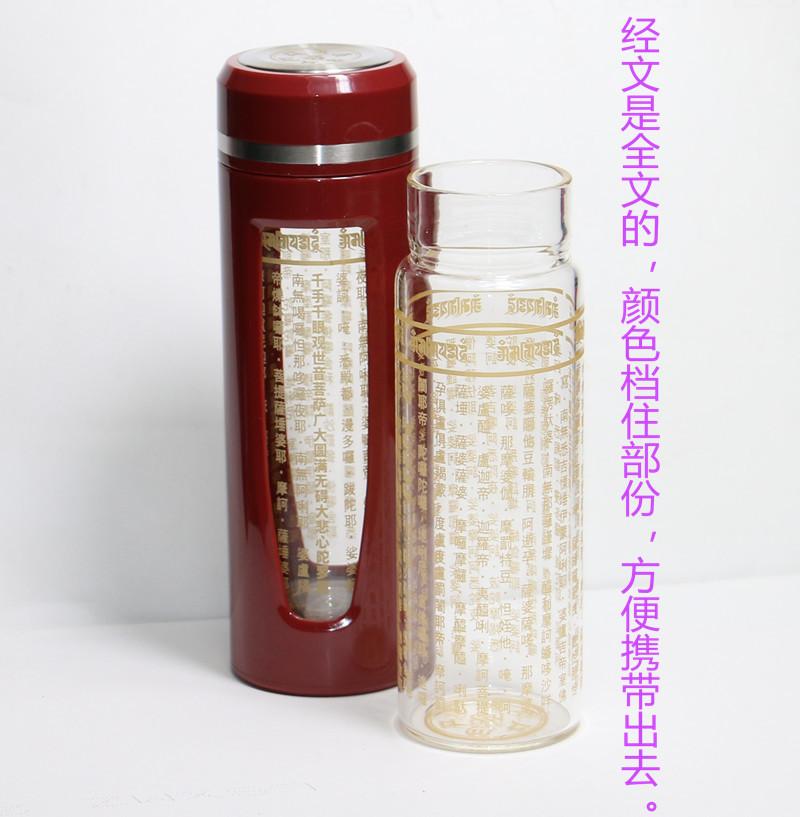 布達哈大悲咒水晶杯加厚耐熱便攜防摔男女士學生兒童養生水杯 雅蘭仕新品