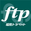 福島トヨペット
