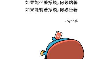 【aifian愛飛恩】小額投資理財入門工具 FinTech年報酬率6% 發票換現金 第二收入好簡單