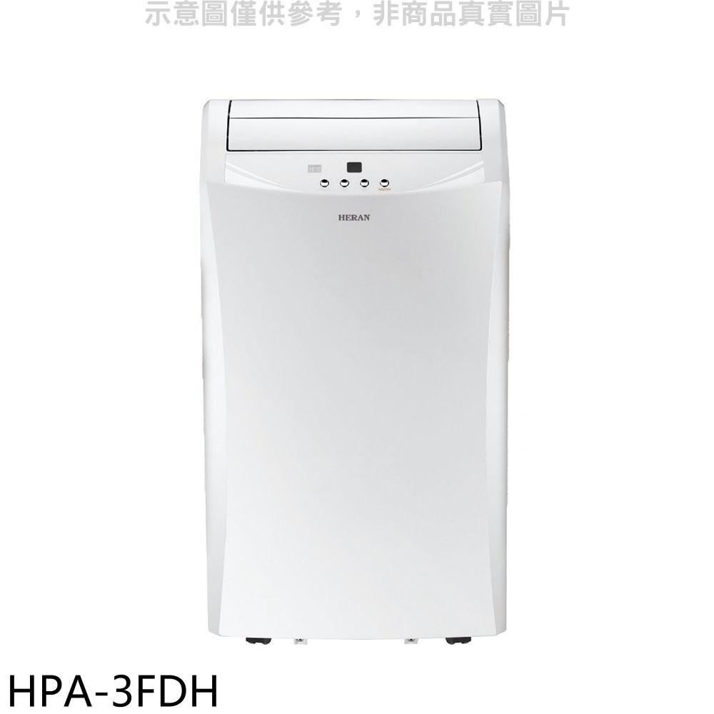 禾聯【HPA-3FDH】3.2KW冷暖移動式冷氣5坪(含運無安裝)
