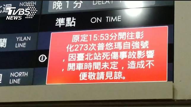 板橋站時刻表,表示因有死傷事故發生,開車時間延誤。圖/TVBS