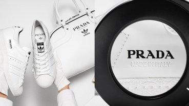 台灣同步發售!Prada x adidas 正式公開,「全球限量 700 雙」最美小白鞋怎麼可以不買?