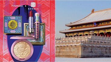 M.A.C X 北京故宮推出聯名彩妝!絕美中國古代宮廷雕花,唇膏、打亮、胭脂…商品細節+價錢一次看