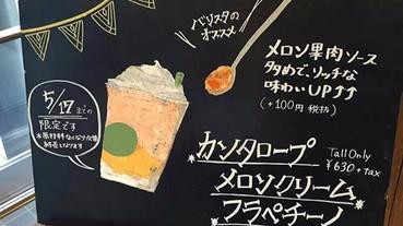 星巴克的新商品「哈密瓜鮮奶油冰沙」真的是太犯規了~
