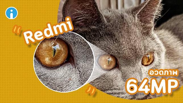 Redmi อวดภาพถ่ายจาก ว่าที่สมาร์ทโฟนกล้อง 64 ล้านพิกเซล รุ่นแรกของโลก