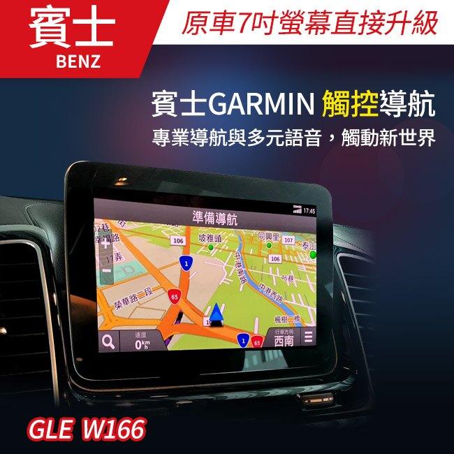【送免費安裝】GARMIN 觸控導航 賓士 GLE W166 原車7吋螢幕升級 Garmin導航影音系統【禾笙影音館】。汽機車精品百貨人氣店家禾笙科技的首頁有最棒的商品。快到日本NO.1的Rakute