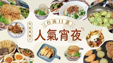當地人口碑推薦!吃得到台南味的「11間宵夜美食」大特蒐,不用再到花園夜市人擠人