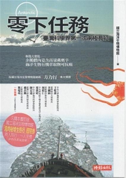 凡購書即送國立海洋生物博物館「海角祕境生態行」體驗券(兩人同行,一人免費)。 極...