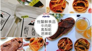 【宅配美食。果乾+牛肉乾】悅馨鮮食品 牛肉乾X鳳梨乾X芭樂乾,安心美味的零食好選擇!