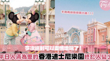 現在就是去香港迪士尼樂園的好時機!平日人滿為患的設施現在幾乎可以獨佔?快和朋友約一波~