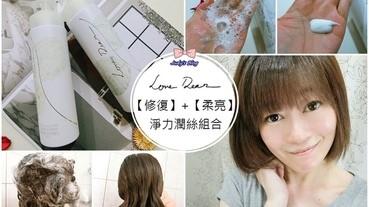【清潔。洗護髮】Love Dear胚萃還原修復洗髮精+紅木潤髮乳 用純淨保養觀念,溫柔呵護頭皮~*
