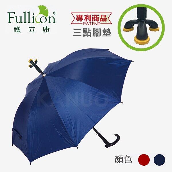 【Fullicon護立康】銀髮族必備、抗UV專利三點腳座防滑休閒傘 MS002 (共2色)。美體與保健人氣店家康諾健康生活館的行動輔具、拐杖 助行器有最棒的商品。快到日本NO.1的Rakuten樂天市