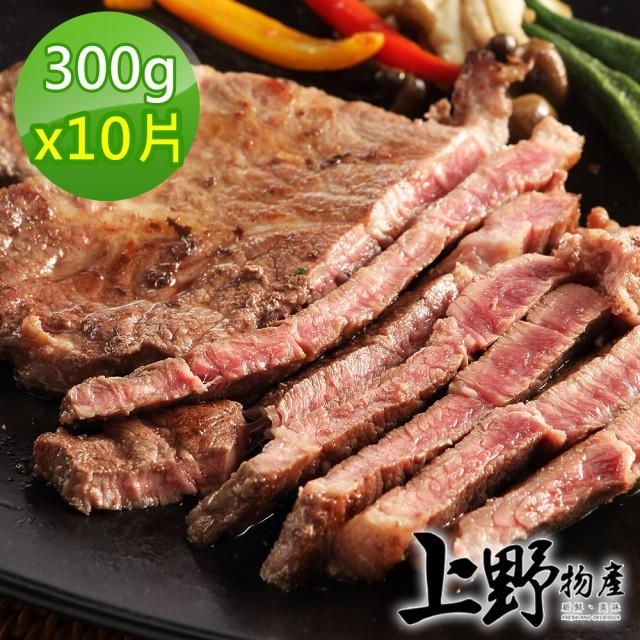 【上野物產】紐西蘭草飼PS頂級嚴選霜降牛排10片(300g土10%/片) (copy)