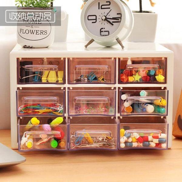 壓克力文具透明收納盒 迷你可愛 抽屜式桌面塑膠小號辦公室物品櫃 歐韓時代