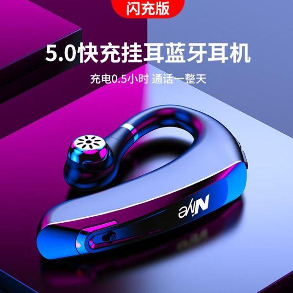 藍芽耳機 藍芽耳機無線迷你運動掛耳耳塞式開車跑步骨傳導通用蘋果魅族手機不入耳電話