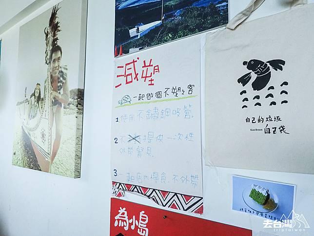 餐廳提供減塑,希望客人為蘭嶼減少垃圾。