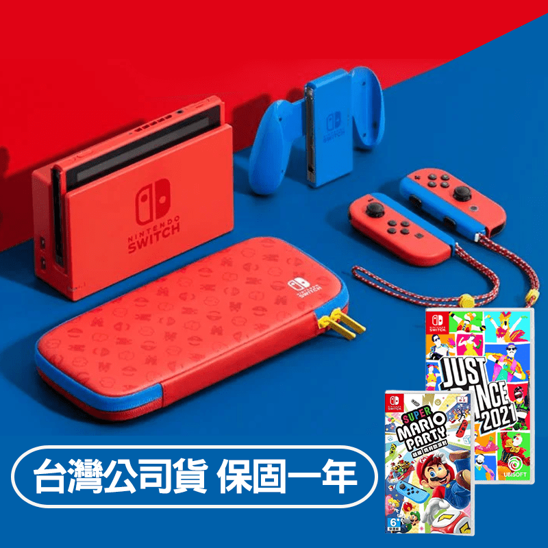 Nintendo任天堂(限定)Switch亮麗紅 X 亮麗藍主機+瑪利歐派對+舞