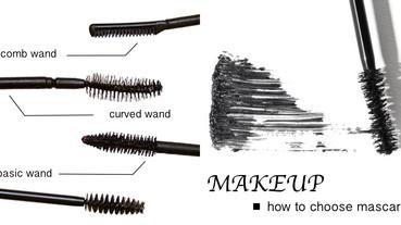 睫毛膏怎麼挑?彩妝師5大「刷頭&質地」完整分析,初學者也可以刷出根根分明睫毛