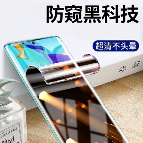 防窺水凝膜(兩入裝)|華為 Nova 5T mate20 X 防偷窺水凝膜 軟膜 無白邊 螢幕保護貼 曲面 螢幕貼