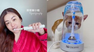   口腔系列   Proscenic浦桑尼克H600W 四段交互模式 超強100天續航力不斷電 閉著眼睛輕鬆刷出一口好牙