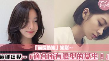 想要轉變髮型!?「層次感短髮」是每個女生都適合的髮型~修飾大臉!