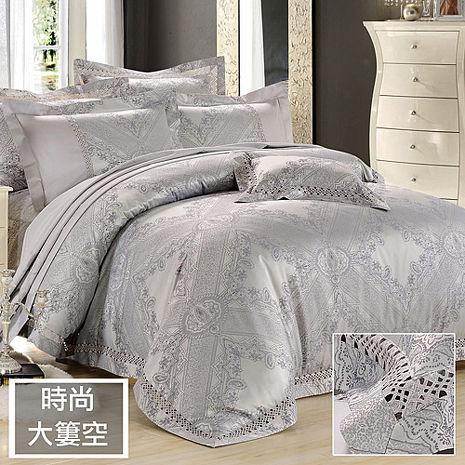 【eyah宜雅】唯美大簍空木漿纖維+棉緹花-雙人七件式床罩組-典雅美學