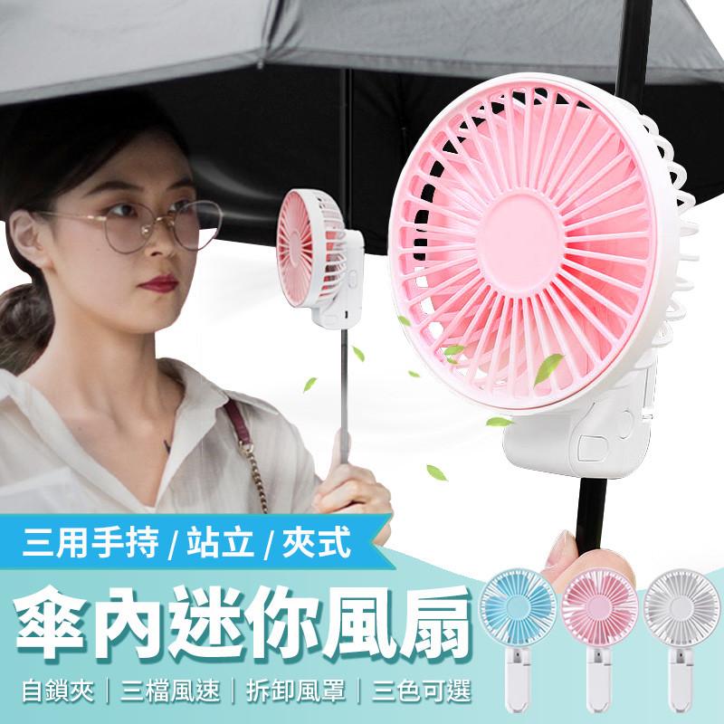 【創意設計!傘內夾扇】傘內迷你夾扇 USB風扇 雨傘風扇 傘內風扇 手持風扇 手拿風扇 迷你風扇