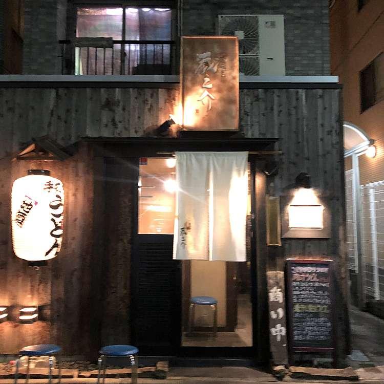 実際訪問したユーザーが直接撮影して投稿した高田うどん讃岐うどん 蔵之介の写真