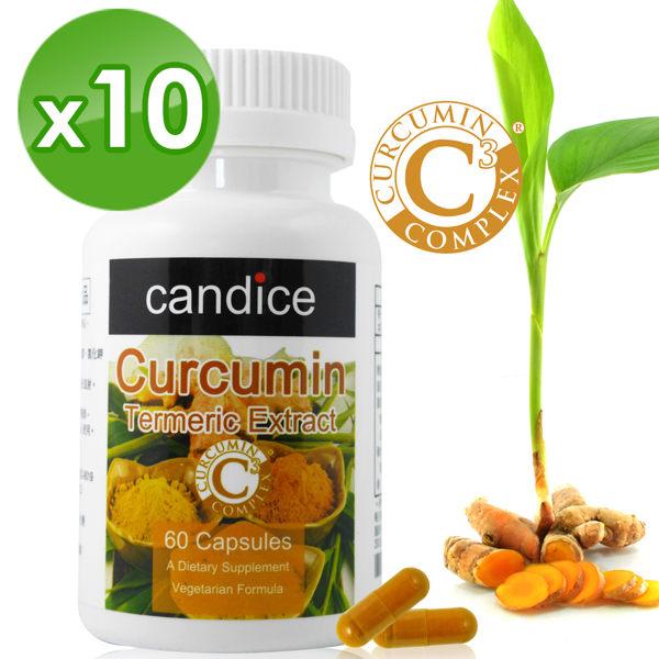 【Candice】康迪斯雙效薑黃素膠囊(60顆*10瓶)美國專利95%薑黃素+印度薑黃