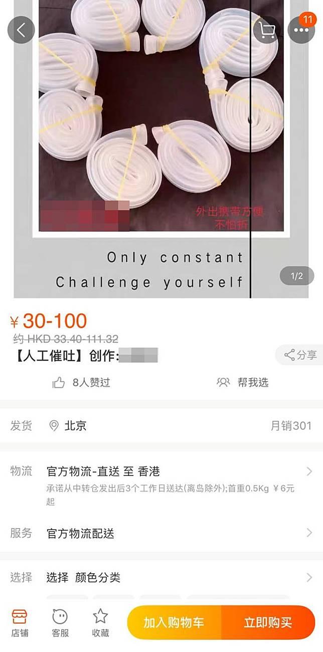 網購平台出售的催吐塑膠管價格為人民幣30元。(互聯網)